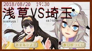 [LIVE] 春日部つくしちゃんと!浅草VS埼玉!【8月20日】#44 Vtuber
