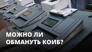 Нарушения на выборах с КОИБ. В чем подвох?