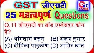 TOP 25 GST related Mcq For All exams |GST संबंधित 25 प्रश्न जो हमेशा पूछे जाते हैं | V.IMP Mcq