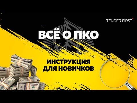 ВСЁ О ПКО на Самрук - Казына | Инструкция для новичков