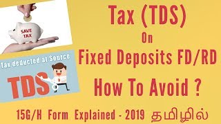 How to Avoid Tax (TDS) on Bank FD/RD in Tamil | Form No 15G/15H Explained | Simple Tips to Avoid TDS