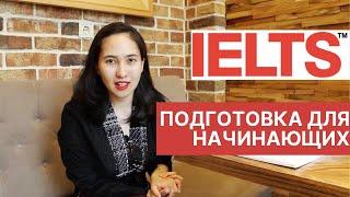 4 совета по подготовке к IELTS с начального уровня: ресурсы и полезные навыки