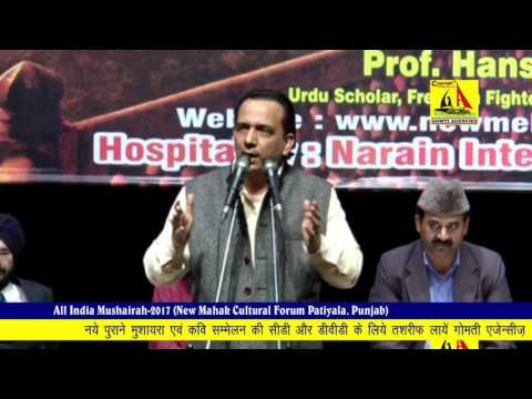 Iqbal Ashar - Latest All India Mushaira Patiala 2017