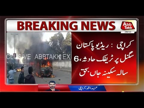 Karachi: 6 Year Old Child Dies in Road Accident at Radio Pakistan Signal