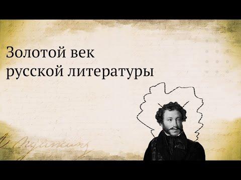Золотой век русской литературы. Часть 1.