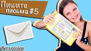 'Пишите письма #5' (письма и посылки от берсят)