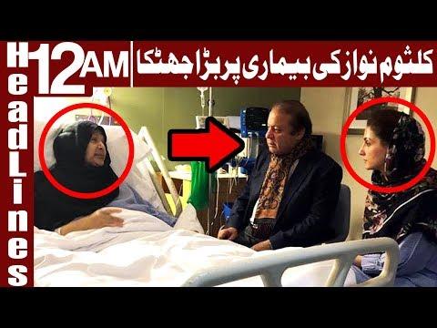 Nawaz and Maryam meet ailing Kulsoom in London - Headlines 12 AM - 20 April 2018 - Express News