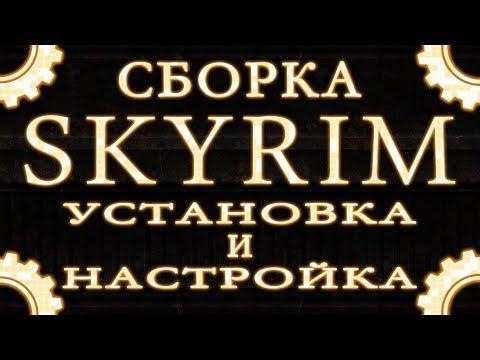 Skyrim: как скачать, установить и настроить сборку. Работа с Mod Organizer | Танцы с бубном