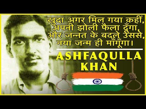 ashfaqullah khan shayari,शहीद अश्फ़ाक उल्लाह खान शायरी, जाऊँगा खाली हाथ