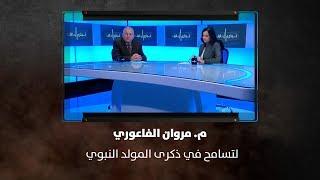م. مروان الفاعوري - التسامح في ذكرى المولد النبوي