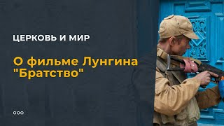 "О фильме Лунгина ""Братство"""