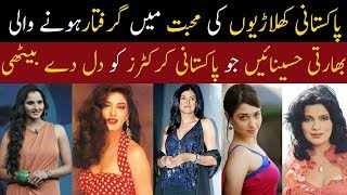 Famous Pakistan Cricketers who Link With Bollywood Actresses | Pakistani khilare | Dilchasp Maloomat