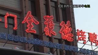 Quanjude Roast Duck Restaurant, 全聚德烤鴨餐館, 2008