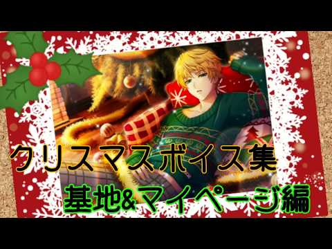 【千銃士】クリスマスボイス集!基地&マイページ編【全34人】