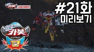 헬로카봇 쿵 21화 미리보기!! - 동굴 속의 외침