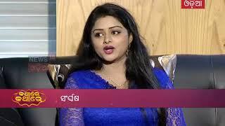 Gambar cover Kathare Kathare   Telly Actors Madhusmita and Nikita   News18 Odia