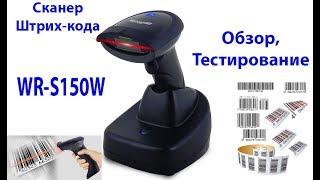 качественный сканер штрих-кода Weirong WR-S150W из Китая
