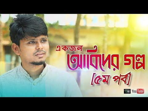 নাটকঃ একজন আবিদের গল্প (৫পর্ব )Sylhety Natok।Belal Ahmed Murad।New Bangla Natok।Emotional Natok