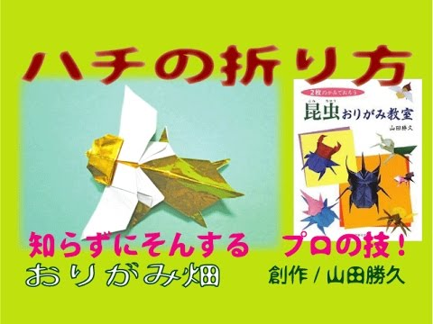 how to make an origami honey bee