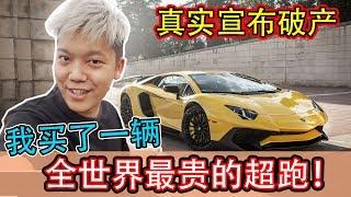 宣布破产!我买了一辆四百万的Lamborghini大牛超跑!