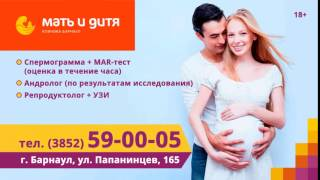 видео ОМС | Мать и Дитя Барнул