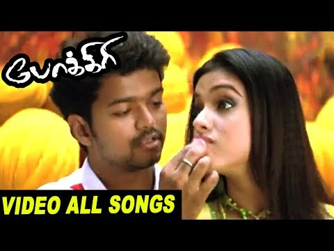 Pokkiri Tamil Movie all Video Songs | vijay video songs | Pokkiri Video Songs | Vijay Best Dance