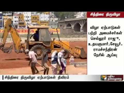 Happenings of Chithirai Festival at Madurai   Details