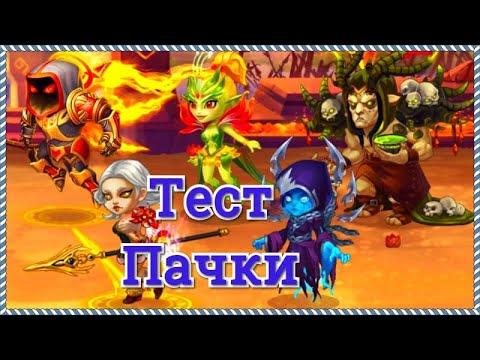 Хроники Хаоса тест пачки героев  Астарот ЦинМао Майя Кира Йорген игра Хроники Хаоса макс прокачка