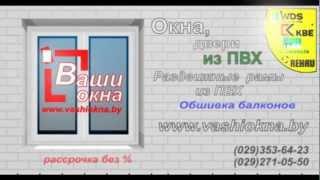 окна пвх(, 2013-03-20T13:55:25.000Z)