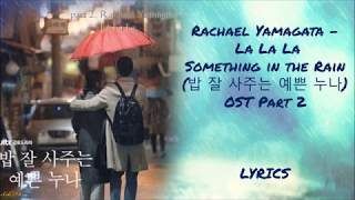 Rachael yamagata – la [something in the rain/pretty sister who buys me food (밥 잘 사주는 예쁜 누나) ost part 2 lyrics eng when night falls and r...