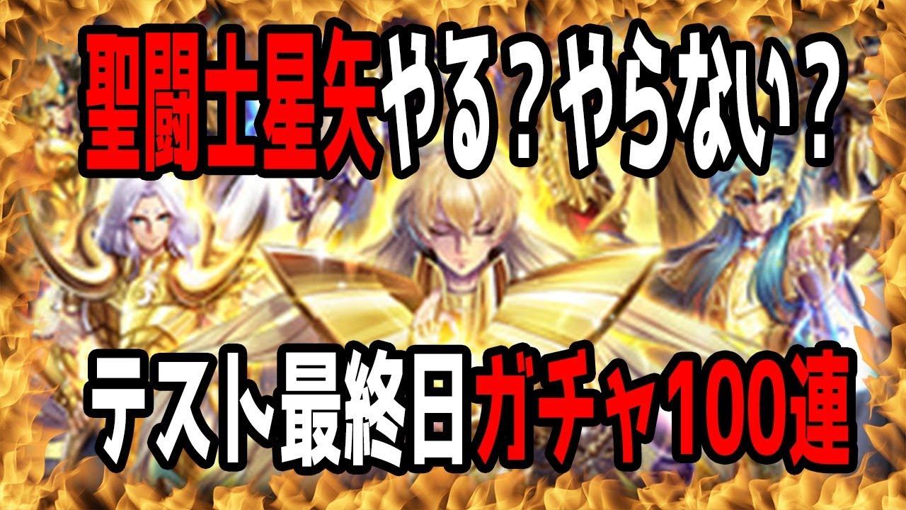 【聖闘士星矢ライジングコスモ】やる?やらない?ガチャ100連以上!最終日