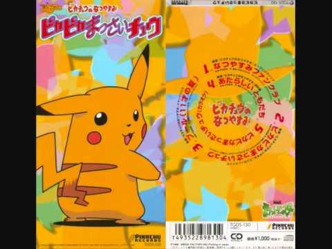 Pokémon Short01 Song - Pika Pika Massai Chu (Original Karaoke)