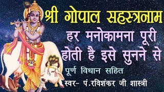 Gopal Sahastranaam Strotam | Most Powerful Chants