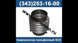 Компенсатор Сильфонный КСО(Компенсатор Сильфонный КСО., 2012-11-27T11:13:14.000Z)