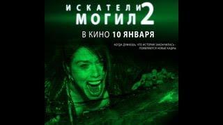 Искатели могил 2 (Grave Encounters 2) Русский трейлер(2012)