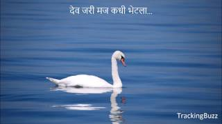 देव जरी मज कधी भेटला - मोलकरीण /  Dev Jari Maj Kadhi Bhetla - Molkarin