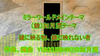 鏡界先完結記念 鏡界先自作BGM4曲メドレー
