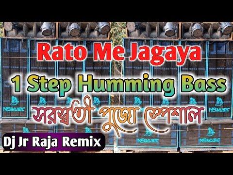 rato-me-jagaya-//-saraswati-puja-spl-//-1-step-humming-dj-song-//-dj-jr-raja-remix-2021
