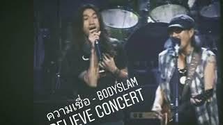 ความเชื่อ Feat.แอ๊ด คาราบาว #LIVE bodyslam believe concert