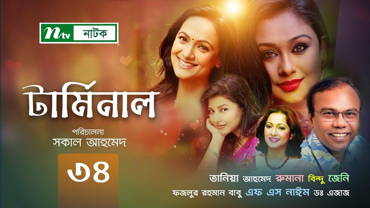Drama Serial: Terminal   টার্মিনাল   EP 34   Tania Ahmed   Jenny   Fazlur Rahman Babu   Dr Ejajul