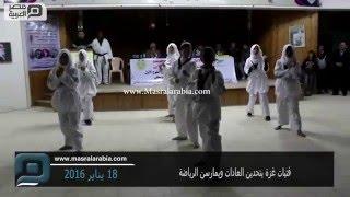 بالفيديو: التايكوندو تستهوي فتيات غزة وتتحدى العادات