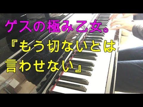 ゲスの極み乙女。 【もう切ないとは言わせない】 ピアノ 弾いてみた