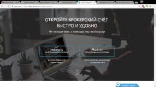 видео Как открыть брокерский счет в Сбербанке