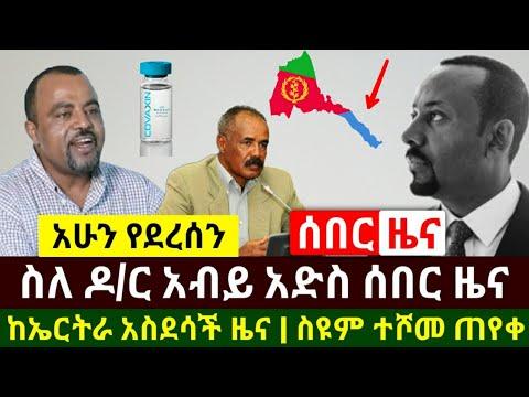 Ethiopia:ሰበር | ስለ ዶ/ር አብይ አሁን ሰበር ዜና |ስዩም ተሾመ ይቅርታ ጠየቀ |ከኤርትራ አስደሳች ዜና ተሰማ እልልል በይ ሃገሬ| Abel Birhanu