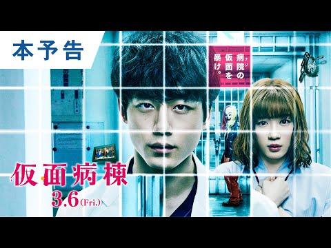 映画『仮面病棟』本予告 2020年3月6日(金)公開