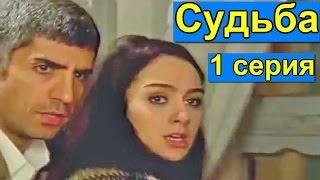 Турецкий сериал Судьба, 1 эпизод