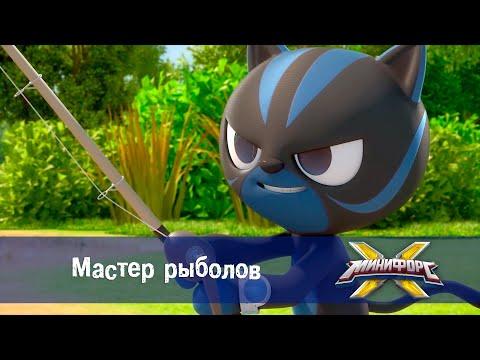 Минифорс Х - Мастер рыболов  - Новый сезон - Серия 43 - Мультфильм про роботов