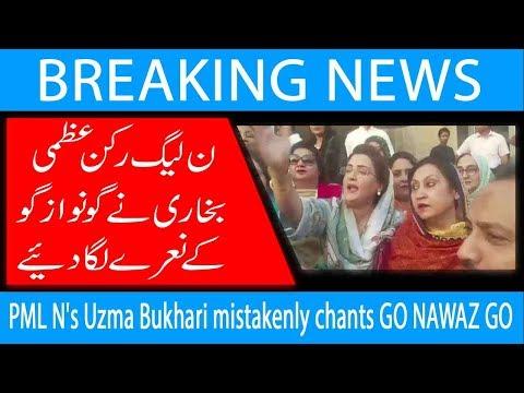 PML N's Uzma Bukhari mistakenly chants GO NAWAZ GO | 22 April 2019 | 92NewsHD