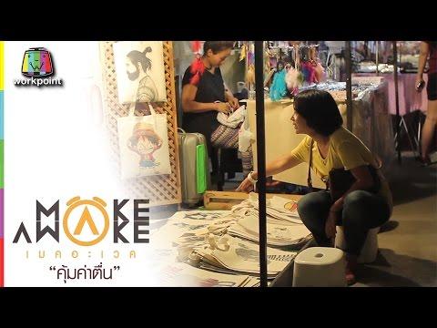 ย้อนหลัง Make Awake คุ้มค่าตื่น | ตลาดนัก จตุจักรกรีน | 24 ธ.ค. 59 Full HD