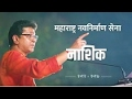 Nashik Mns Video | Maharashtra Navnirman Sena Nashik - Raj Thackeray video